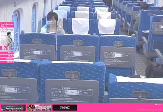 Shinkansen&Love website